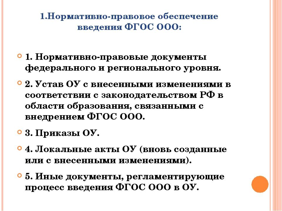 1.Нормативно-правовое обеспечение введения ФГОС ООО: 1. Нормативно-правовые д...