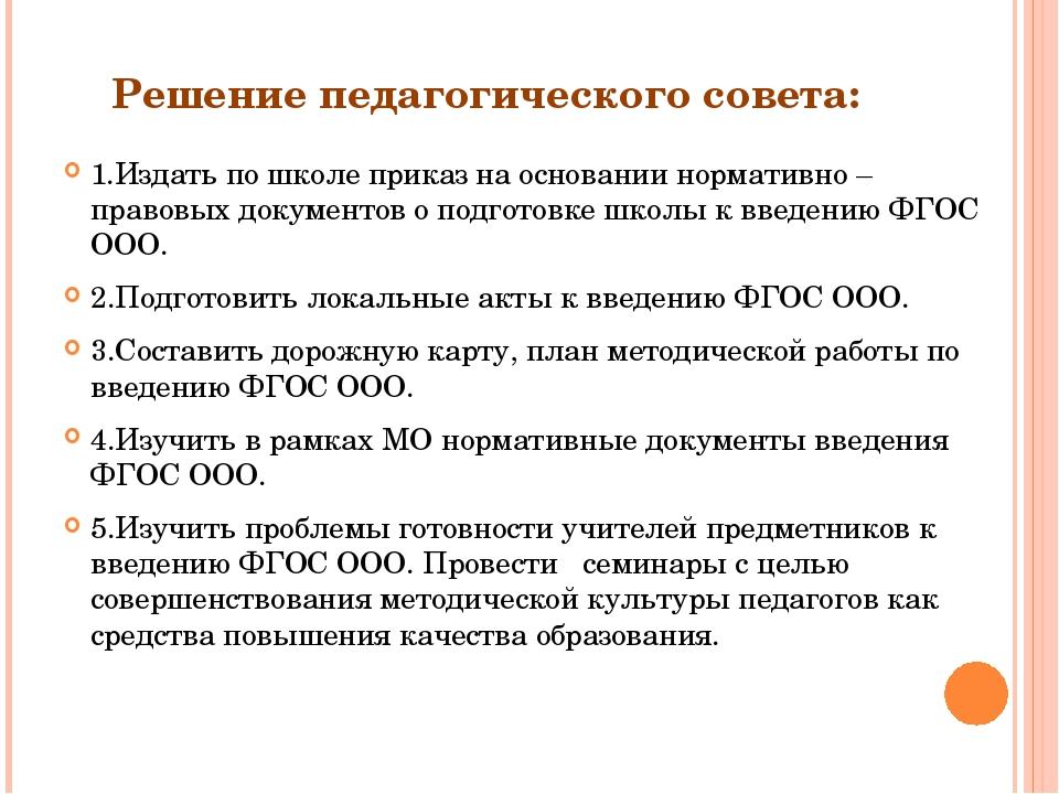 Решение педагогического совета: 1.Издать по школе приказ на основании нормати...