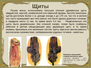 Щиты Пешие воины использовали большие плоские деревянные щиты квадратной, кр