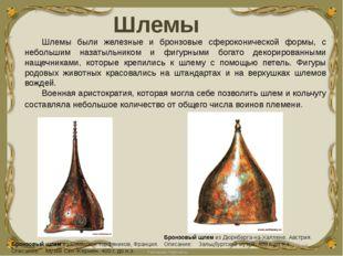 Шлемы Шлемы были железные и бронзовые сфероконической формы, с небольшим наз
