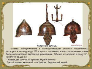 Кельтские шлемы Шлемы, обнаруженные в принадлежавших сенонам погребениях, да
