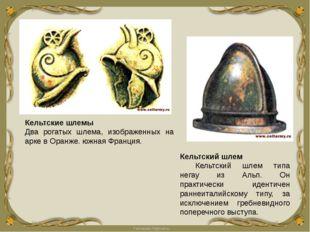 Кельтские шлемы Два рогатых шлема, изображенных на арке в Оранже. южная Франц