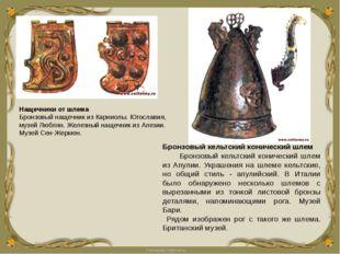 Нащечники от шлема Бронзовый нащечник из Карниолы. Югославия, музей Люблян. Ж