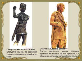 Статуэтка кельтского воина Статуэтка кельта из северной Италии в кольчуге ита