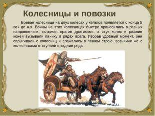 Колесницы и повозки Боевая колесница на двух колесах у кельтов появляется с