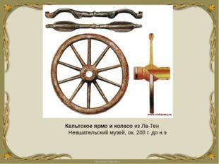 Кельтское ярмо и колесо из Ла-Тен Невшательский музей, ок. 200 г. до н.э Fok