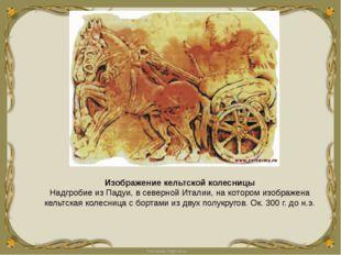 Изображение кельтской колесницы Надгробие из Падуи, в северной Италии, на кот