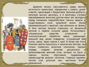 Древние кельты прославились среди воинов античности мужеством, презрением к