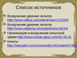 Список источников Вооружение древних кельтов http://www.celtica.ru/content/vi