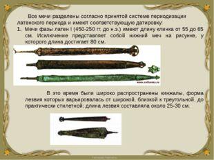 Все мечи разделены согласно принятой системе периодизации латенского периода