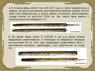 2. В течение фазы латен II (ок. 250-120 гг. до н.э.) мечи превратились в оруж