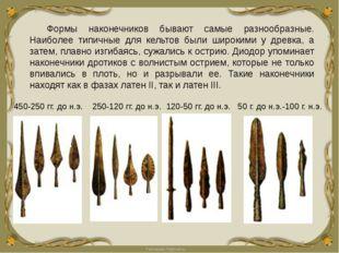 Формы наконечников бывают самые разнообразные. Наиболее типичные для кельтов