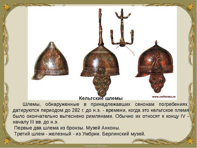 Кельтские шлемы Шлемы, обнаруженные в принадлежавших сенонам погребениях, да...