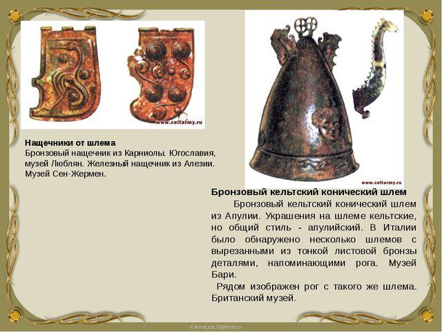 Нащечники от шлема Бронзовый нащечник из Карниолы. Югославия, музей Люблян. Ж...