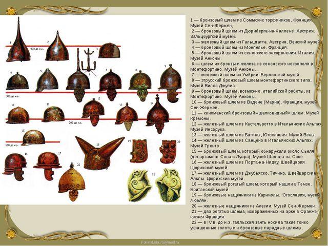 1 — бронзовый шлем из Соммских торфяников, Франция. Музей Сен-Жермен, 2 — бро...