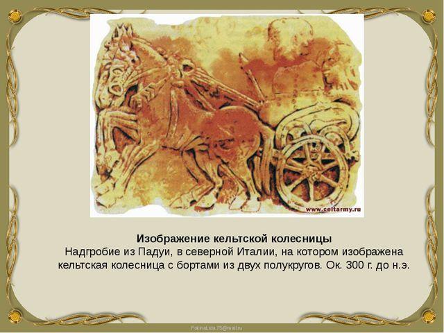 Изображение кельтской колесницы Надгробие из Падуи, в северной Италии, на кот...