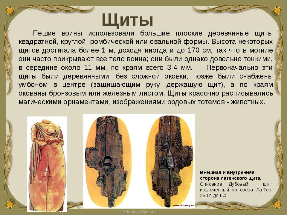 Щиты Пешие воины использовали большие плоские деревянные щиты квадратной, кр...