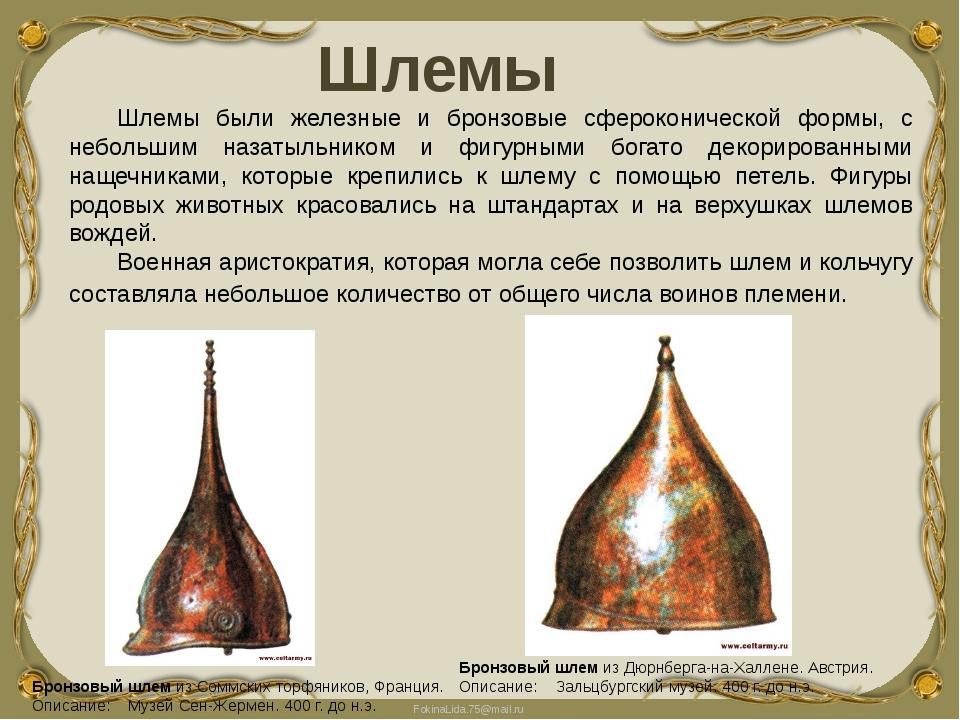 Шлемы Шлемы были железные и бронзовые сфероконической формы, с небольшим наз...