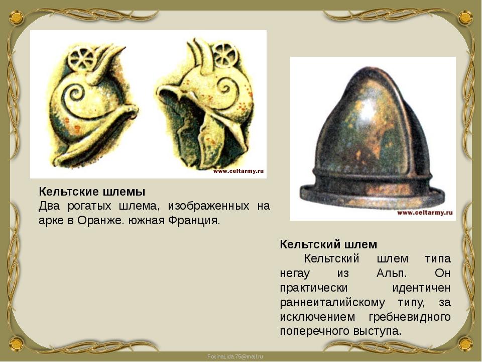 Кельтские шлемы Два рогатых шлема, изображенных на арке в Оранже. южная Франц...