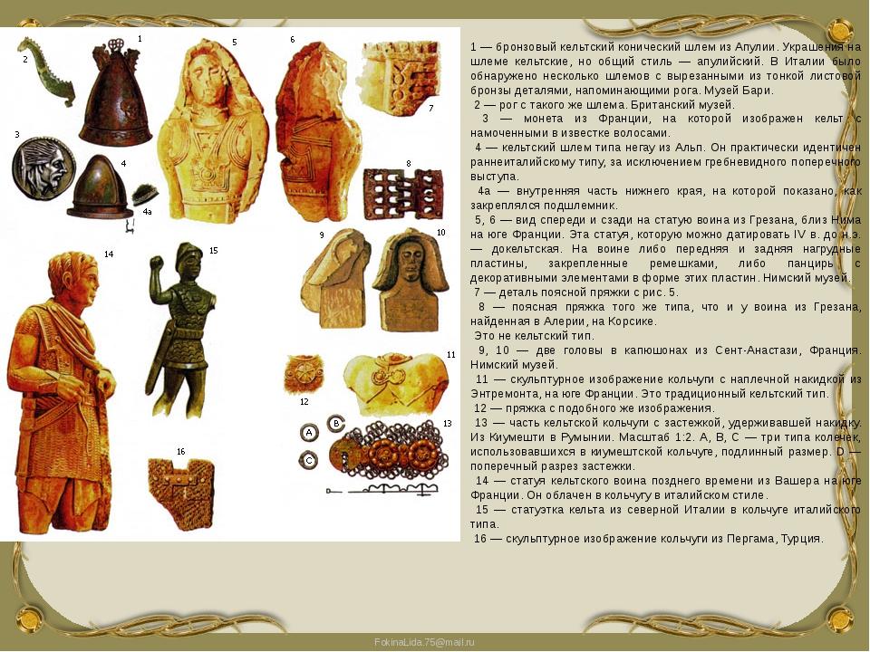 1 — бронзовый кельтский конический шлем из Апулии. Украшения на шлеме кельтск...