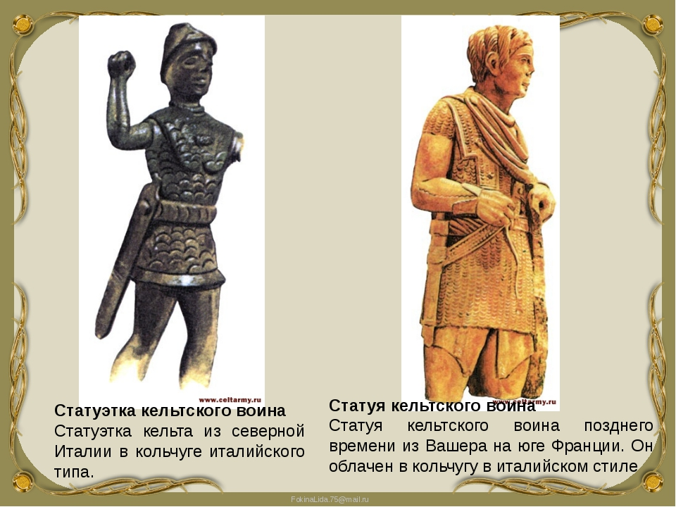 Статуэтка кельтского воина Статуэтка кельта из северной Италии в кольчуге ита...