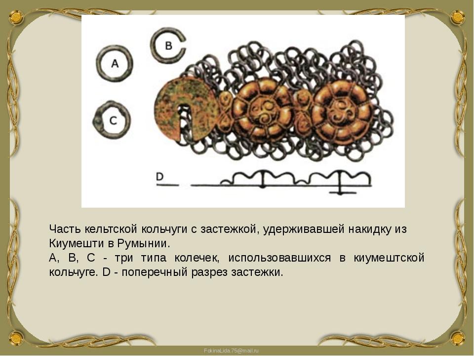Часть кельтской кольчуги с застежкой, удерживавшей накидку из Киумешти в Румы...