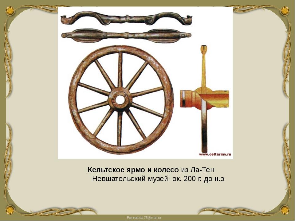 Кельтское ярмо и колесо из Ла-Тен Невшательский музей, ок. 200 г. до н.э Fok...