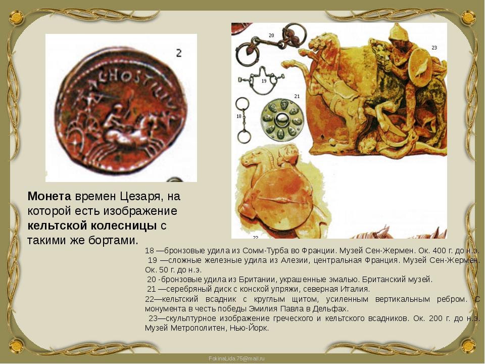 Монета времен Цезаря, на которой есть изображение кельтской колесницы с таким...