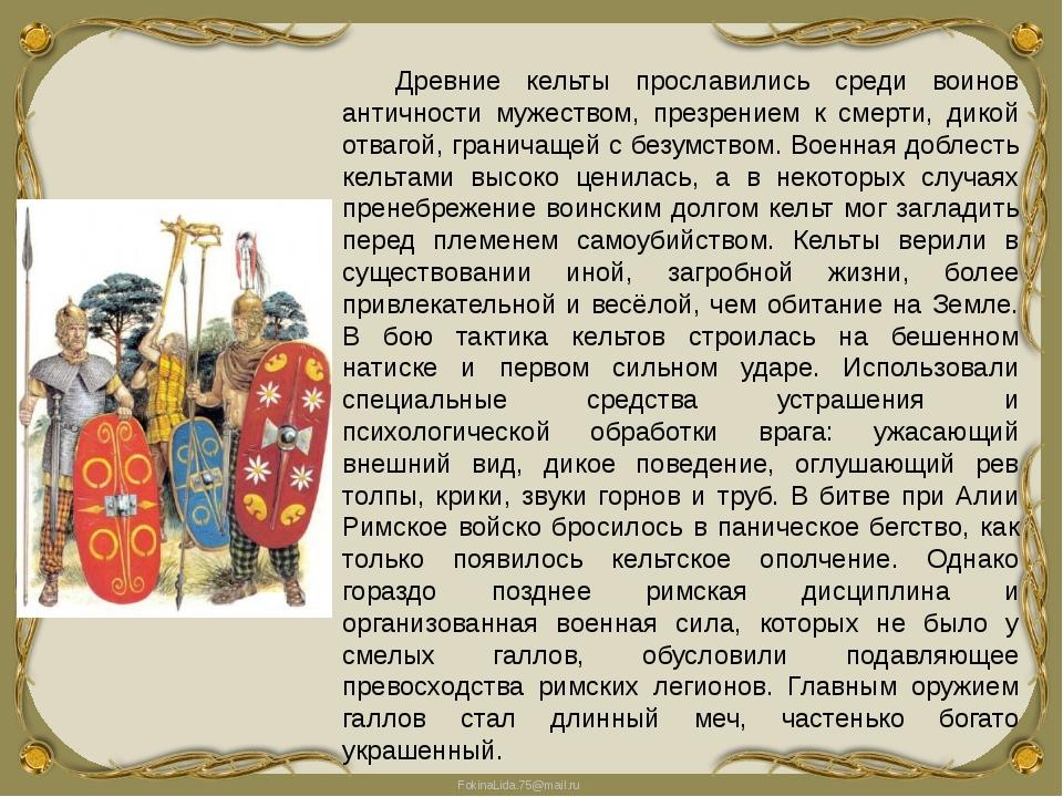 Древние кельты прославились среди воинов античности мужеством, презрением к...