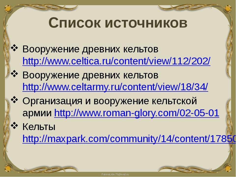 Список источников Вооружение древних кельтов http://www.celtica.ru/content/vi...
