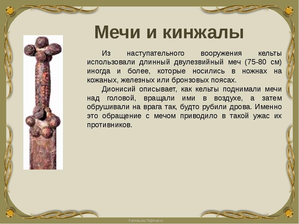 Мечи и кинжалы Из наступательного вооружения кельты использовали длинный дву...