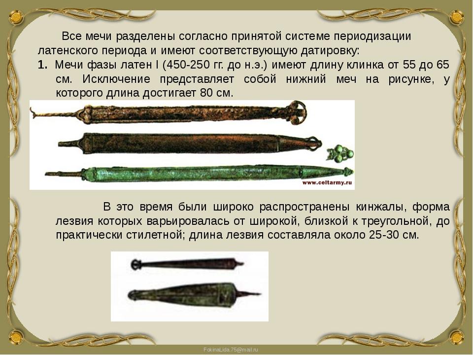 Все мечи разделены согласно принятой системе периодизации латенского периода...
