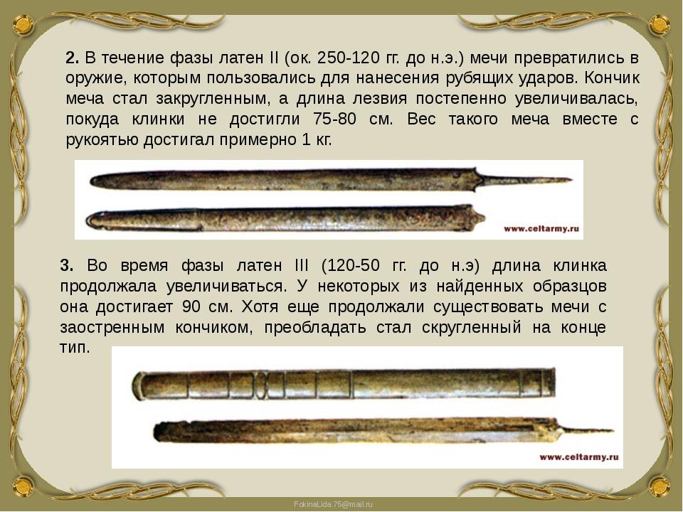 2. В течение фазы латен II (ок. 250-120 гг. до н.э.) мечи превратились в оруж...