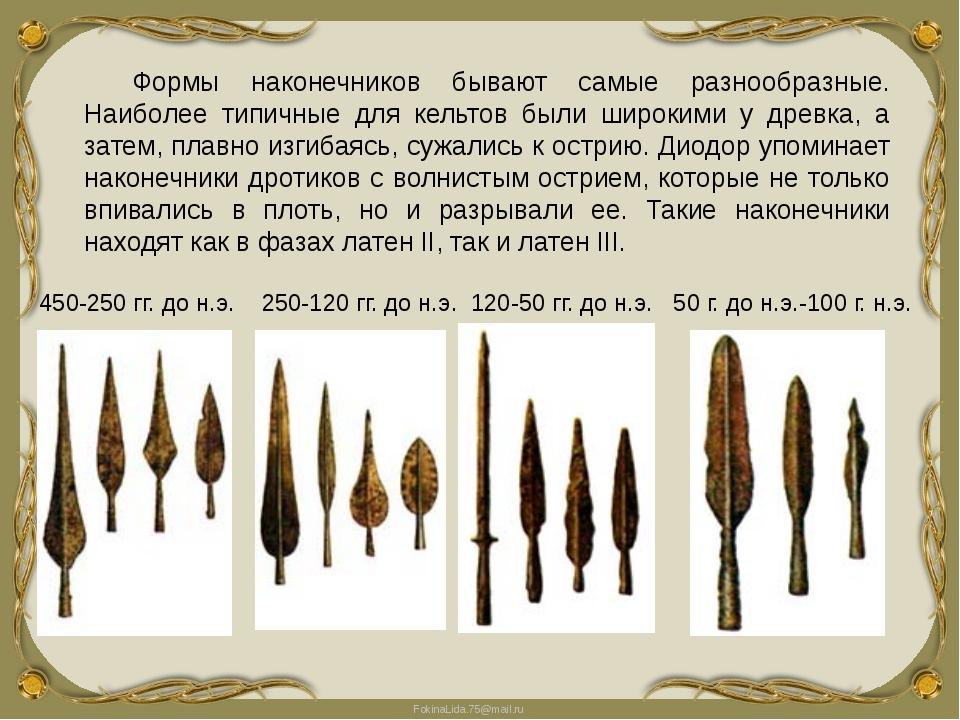 Формы наконечников бывают самые разнообразные. Наиболее типичные для кельтов...