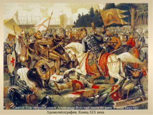 Святой благоверный князь Александр Невский наносит рану в лицо Биргеру. Хромо