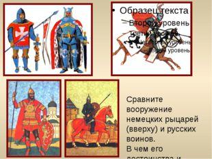 Сравните вооружение немецких рыцарей (вверху) и русских воинов. В чем его дос