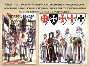 Орден – это военно-политическая организация, созданная для завоевания новых з
