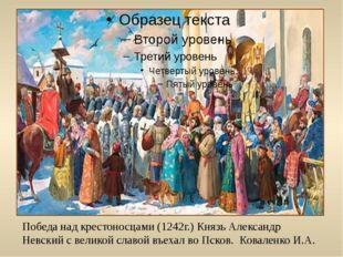 Победа над крестоносцами (1242г.) Князь Александр Невский с великой славой въ