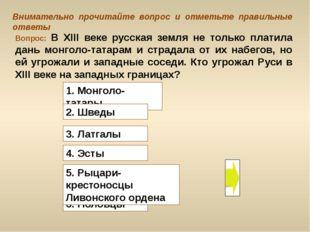 Вопрос: В XIII веке русская земля не только платила дань монголо-татарам и ст