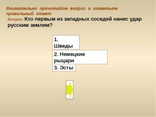 Вопрос: Кто первым из западных соседей нанес удар русским землям? 3. Эсты Вни
