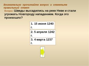 Вопрос: Шведы высадились на реке Неве и стали угрожать Новгороду нападением.