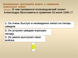 Вопрос: В чем проявился полководческий талант Александра Ярославича в сражени