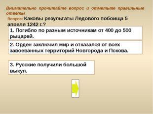 Вопрос: Где в настоящее время находятся мощи Александра Невского? 3. В соборе