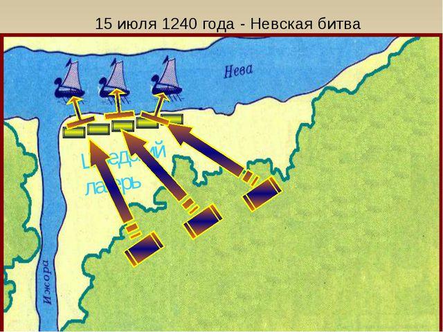 15 июля 1240 года - Невская битва Шведский лагерь