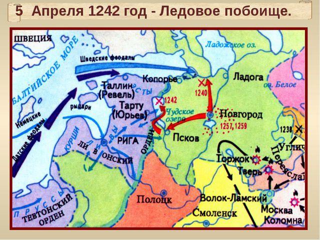 5 Апреля 1242 год - Ледовое побоище.