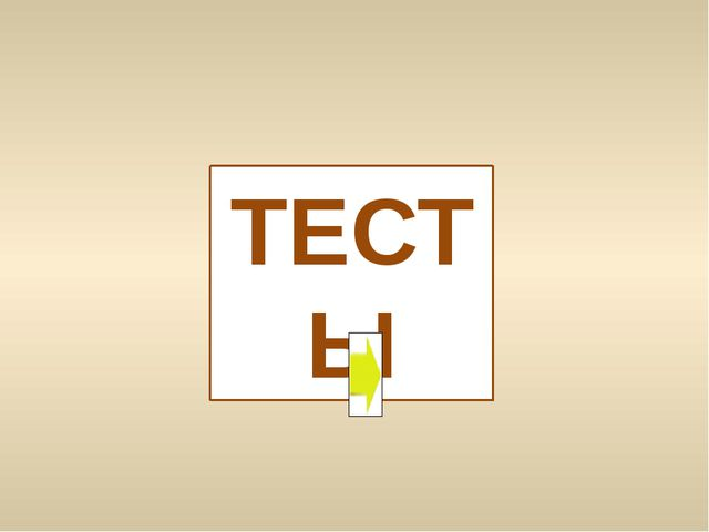 ТЕСТЫ Изображение с сайта www.liveinternet.ru