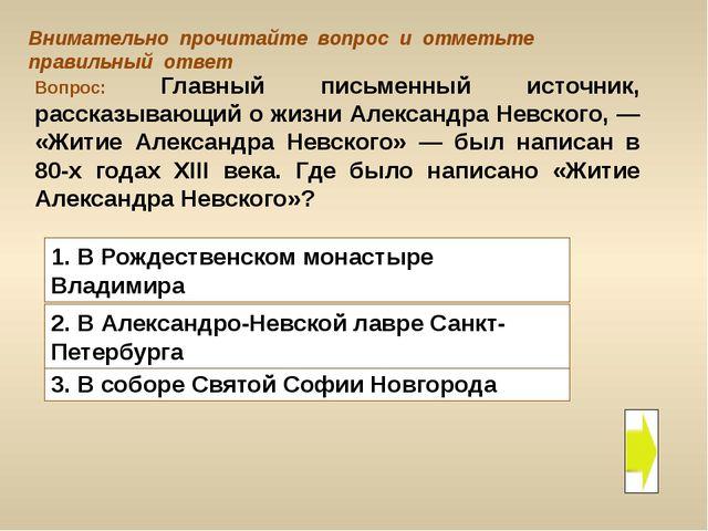 Вопрос: Главный письменный источник, рассказывающий о жизни Александра Невско...