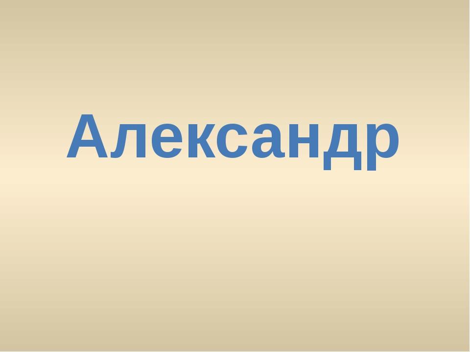 Вопрос: Каковы результаты Ледового побоища 5 апреля 1242 г.? 3. Русские получ...