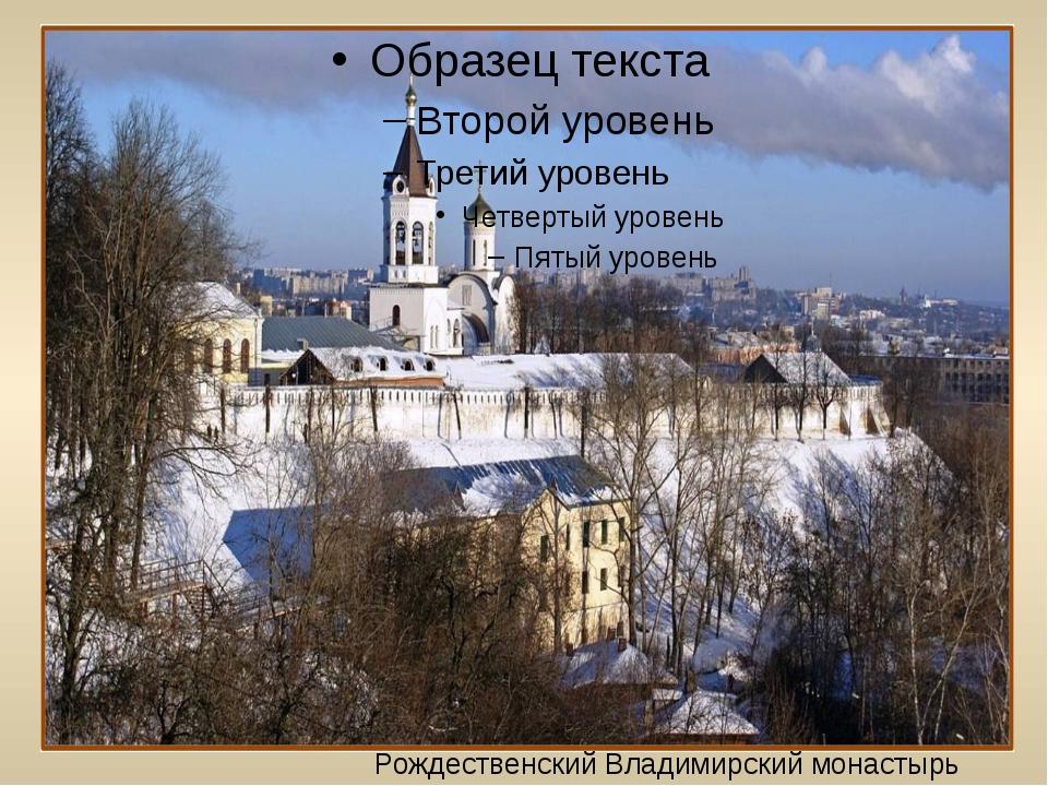 Рождественский Владимирский монастырь