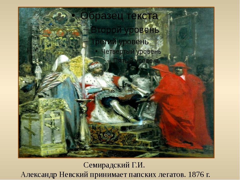 Семирадский Г.И. Александр Невский принимает папских легатов. 1876 г.